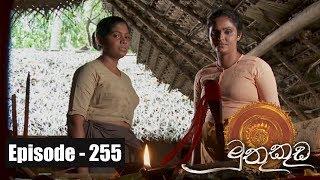 Muthu Kuda | Episode 255 26th January 2018 Thumbnail