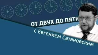 Евгений Сатановский «Успехи российских ВКС в Сирии»