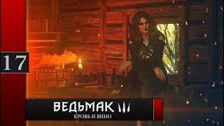Прохождение Ведьмак 3: Кровь и вино - #17 О рыцаре и прекрасной даме