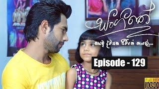 Sangeethe | Episode 129 08th August 2019 Thumbnail