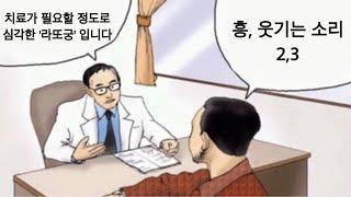 [하이라이트/비스트] 본격적으로 팬들 놀려먹는 아이돌 (부제 : 라또궁을 멈춰주세요)