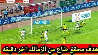 الزمالك ووادي دجله 0-0|الزمالك يضيع المركز التاني قبل مباراتين من نهايه الدوري