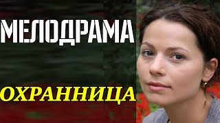 Сильная ПРЕМЬЕРА 2019 - Охранница / Русские мелодрамы 2019 новинки, фильмы