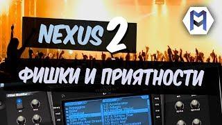 Обзор Nexus 2: Фишки и Приятности