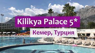 Kilikya Palace 5* в Кемере (Турция) - обзор отеля и советы туристам.
