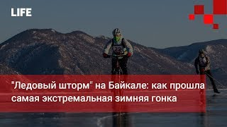 """""""Ледовый шторм"""" на Байкале: как прошла самая экстремальная зимняя гонка"""