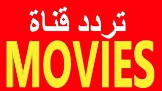 طريقة إضافة تردد قناة MOVIES أفلام أجنبية مترجمة 2019 على النايل سات