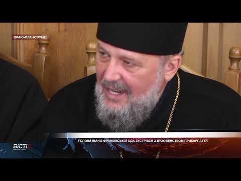 Голова Івано-Франківської ОДА зустрівся з духовенством Прикарпаття