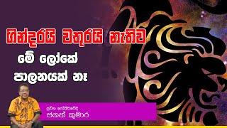 ගින්දරයි වතුරයි නැතිව මේ ලෝකේ පාලනයක් නෑ | Piyum Vila | 10-10-2019 | Siyatha TV Thumbnail