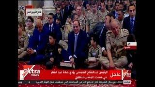 الآن| الرئيس عبدالفتاح السيسي يؤدي صلاة عيد الفطر بمسجد المشير طنطاوي
