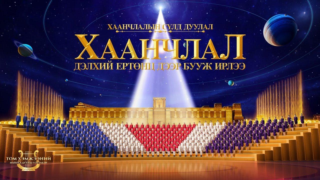 """Гоё магтан дуу """"Хаанчлалын сүлд дуулал: Хаанчлал дэлхий ертөнц дээр бууж ирлээ"""" Найрал дууны хөгжим"""