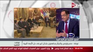 بتوقيت القاهرة - الجهود الإقليمية لحل الأزمة الليبية .. عبدالحفيظ غوقة