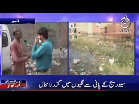 Lahore: Sewerage Kay Pani Say Galiyon Main Guzarna Mohal   Aaj Pakistan Ki Awaz   Aaj News