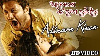 Download ADINARE KIESE | Sad Film Song I AAKASHE KI RANGA LAGILA I SARTHAK MUSIC MP3 song and Music Video