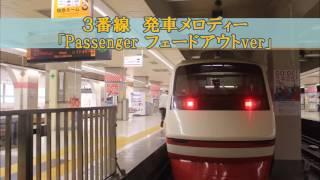 東武鉄道・浅草駅の発車メロディーです。 1番線は「東上C」、2番線は「...