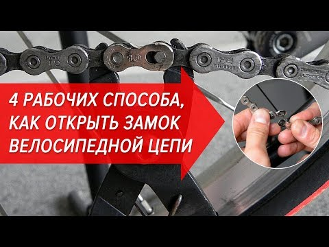 4 рабочих способа, как открыть замок велосипедной цепи | Велошкола
