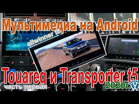 Магнитола на Андроид в Туарег или Транспортер, обзор подключение часть первая Allwiner 8t