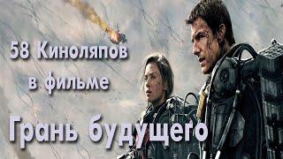 58 КиноЛяпов в фильме Грань Будущего | KinoDro