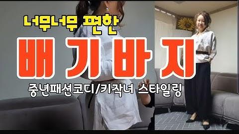 중년패션코디/키작녀스타일링/너무너무편한 배기바지어떻게 입을까?  #057