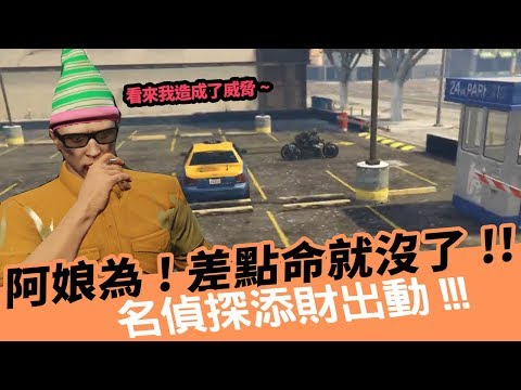 《小葵精華》名偵探阿財 | 自由新鎮 GTA RP ep6