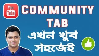 How To Enable YouTube Community Tab | Get Community Tab on YouTube Channel