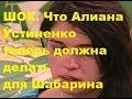 ШОК Что Алиана Устиненко теперь должна делать для Шабарина ДОМ 2 новости ТНТ слухи mp3