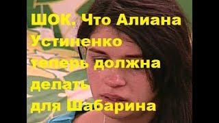 ШОК. Что Алиана Устиненко теперь должна делать для Шабарина. ДОМ-2 новости, ТНТ, слухи