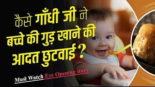 यह  3 मिनट की कहानी आपकी सोच बदल देगी || Life Lessons || Motivational Video in Hindi