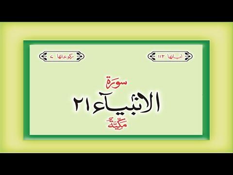 Surah 21 – Chapter 21 Al Anbiya complete Quran with Urdu Hindi translation