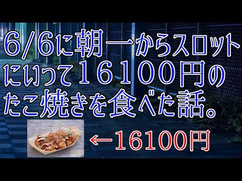 「6/6スロ実践」16,100円のたこ焼きを食べたお話。「Vtuber」