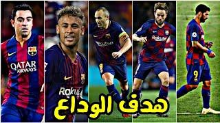 آخر هدف سجله لاعبين برشلونة قبل الرحيل • لحظات مؤثرة وأهداف خرافية