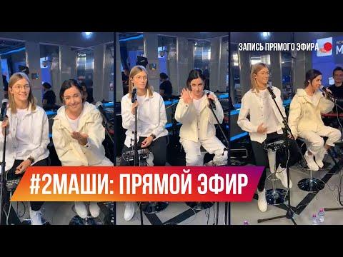 #2Маши. Авторадио Live. Мария Зайцева и Маша Шейх. Прямой эфир в Instagram 02.12.2019.