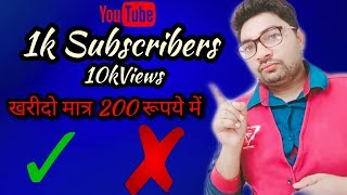 The Truth & Reality Behind Buy Views & Subscribers on Youtube ! youtube tips & trick! by chillyfact