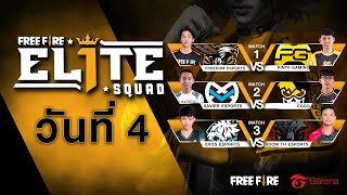 FREE FIRE ELITE SQUAD Group Stage Day 4