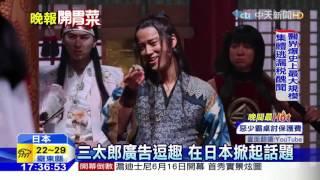 你知道去年在日本,廣告曝光率最高的演員是誰呢?曾在日劇「HERO 2」中...