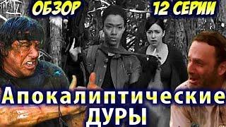 Ходячие мертвецы 7 сезон 12 серия: Апокалиптические Дуры (Обзор)