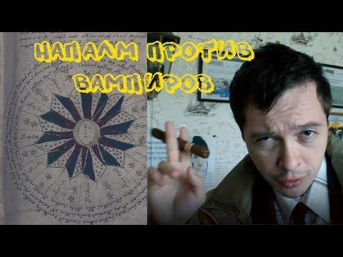 Смотреть Всем: Напалм против вампиров в манускрипте Войнича