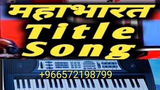 Mahabharat Title Song Piano Tutorial   Beautiful title song (instrumental)