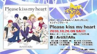 TVアニメ『マジきゅんっ!ルネッサンス』EDテーマ「Please kiss my heart」試聴動画