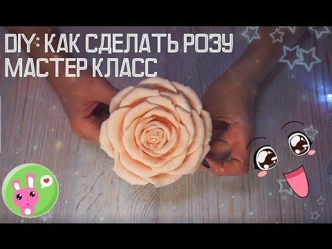 Как сделать розу из фоамирана. Роза из фоамирана. DIY