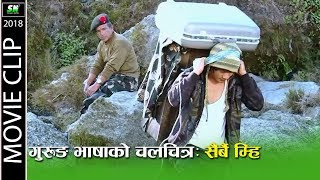 Gurung Movie |Sairbai Mhi | गुरुङ चलचित्र- सैर्बे म्हि | Movie Clip