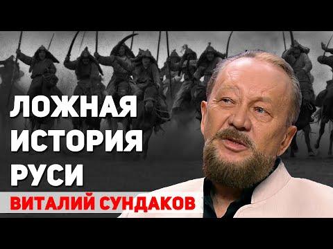 О ложной русской истории, о Тартарии, о русском языке, о лжи про монгольское нашествие. В. Сундаков