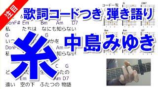 中島みゆきさんの糸(1998)TAB譜とコード歌詞付きのアコギ弾き語りカバー...