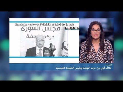 النهضة تسابق الزمن لدفن الحكومة التونسية  - نشر قبل 33 دقيقة