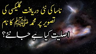 NASA Released New Discovered Galaxy and Picture Seems Muhammad Name