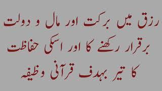 Rizq Mein Barkat Ki Dua / Karobar Mein Barkat Ka Wazifa / Maal O Doulat Mien Barkat Ka Amal