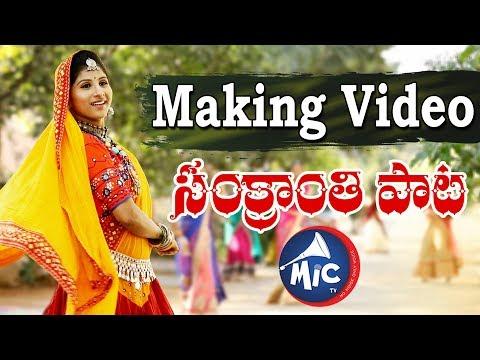 Making Video of Sankranthi Song 2018     Mangli and mictv Team   