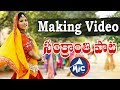Making Video of Sankranthi Song 2018 ||Mangli and mictv Team ||