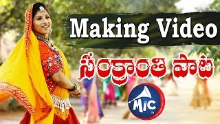 Making Video of Sankranthi Song 2018 ||  Mangli and mictv Team ||