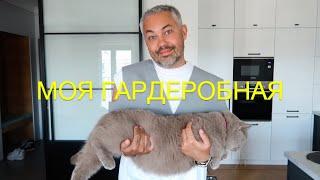 влог #61. Александр Рогов. МОЯ ГАРДЕРОБНАЯ